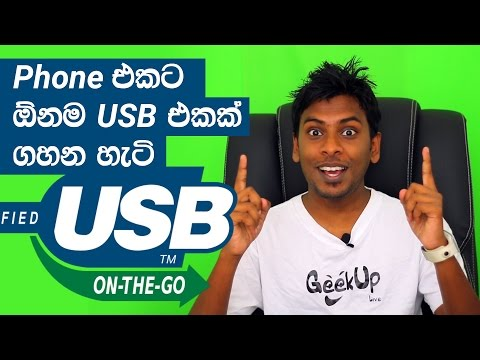 What is USB ON THE GO OTG Explained in Sinhala