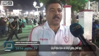 مصر العربية | ردود أفعال جماهير الزمالك بعد خسارة بطولة أفريقيا