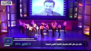 مصر العربية | جانب من حفل ختام مهرجان القاهرة القومي للسينما