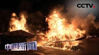 [中国新闻] 台湾花莲东大门夜市火灾 警方排除人为纵火 | CCTV中文国际