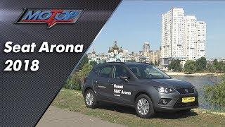 Seat Arona 2018/Сеат Арона