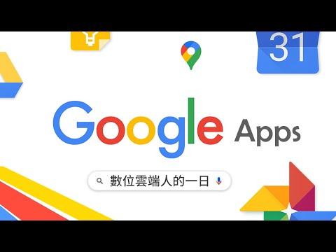 18 個高效 Google Apps 整合術!數位雲端人的一天是如何度過的?