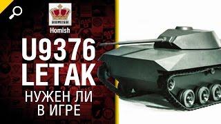 U9376 Letak -  Нужен ли в игре? - от Homish [World of Tanks]