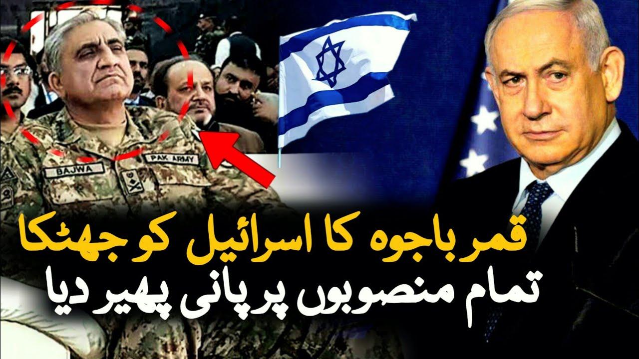 Qamar Bajwa and Imran Khan Big Decision  | Israel | Politics | Live News Pakistan