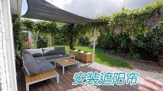 放假在家装遮阳网,安装自动灌溉系统(新西兰 Harold Vlog 516)