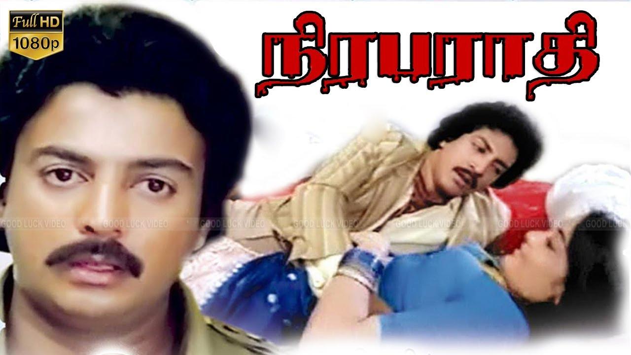 Niraparaadhi | Tamil Full Crime Movie | Mohan,Madhavi | K.Vijayan | Shankar Ganesh Full HD Video