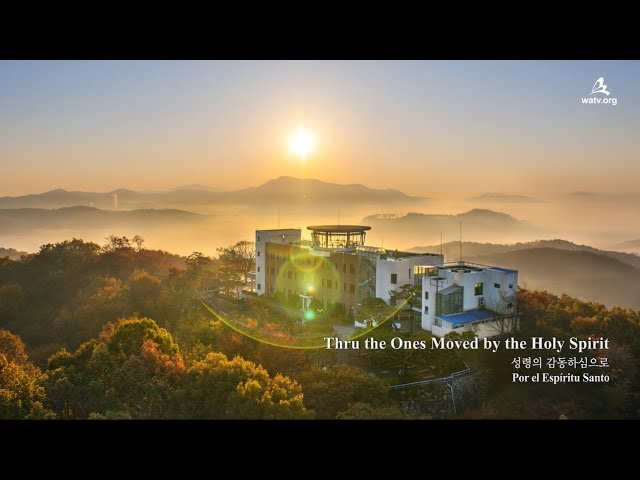 〖NEW SONG〗Thru the Ones Moved by the Holy Spirit 성령의 감동하심으로 ▷ WMSCOG, 하나님의 교회