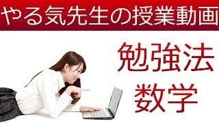 無料授業動画サイト「StudyDoctor」: http://study-doctor.jp/ 質問はコ...