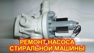 Стиральная машина не сливает воду. Ремонт своими руками.(Наконец то раздобыл стиральную машину с фронтальной загрузкой, которую можно полностью разобрать. По мере..., 2016-02-07T10:36:48.000Z)