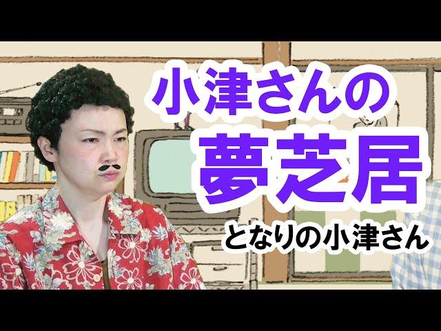 小津さんの夢芝居【となりの小津さん】