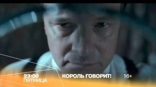 """""""Король говорит!"""" кино на РЕН ТВ"""