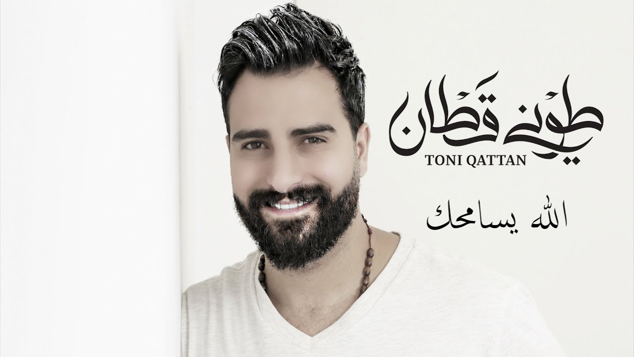 طوني قطان - الله يسامحك / Toni Qattan - Allah Ysamhek  [Lyric Video] 2019