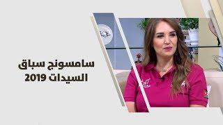 لينا الكرد - سامسونج سباق السيدات 2019  - نشاطات وفعاليات