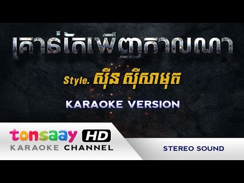 គ្រាន់តែឃើញកាលណា ភ្លេងសុទ្ធ kron te khernh kal na [Tonsaay Karaoke] Musical Intruments