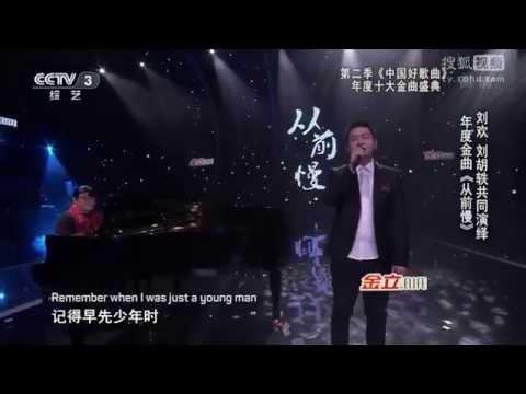 Chinese music engsub - Slowly past(从前慢) - Liu Hu Yi(刘胡轶) - Sing my song 2015