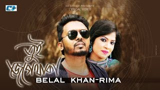 Tui Jege Thaka | Belal Khan | Rima | Official Lyrical Video | Bangla Song