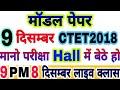 सीटेट 2018 9 दिसंबर परीक्षा मॉडल पेपर हिंदी में, 8 December live class 9 p.m.