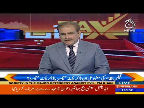 Tax Aur Aap   7 December 2020   Aaj News