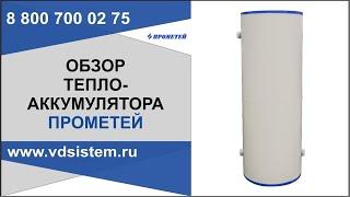 Теплоаккумулятор Прометей пр-во Россия(, 2015-04-11T19:01:34.000Z)
