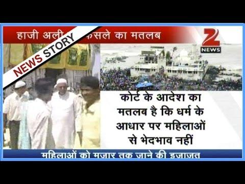 Women can enter the inner Sanctorum of Haji Ali Dargah said Mumbai HC