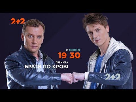"""Прем'єра на 2+2 - новий серіал """"Брати по крові"""" з 15 жовтня"""