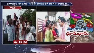 TRS Leader Laxma Reddy Election Campaign in Jadcherla | Telangana Elections 2018 |  ABN Telugu