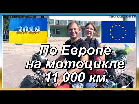 Путешествие по Европе на мотоцикле 2018. Украина. серия 1