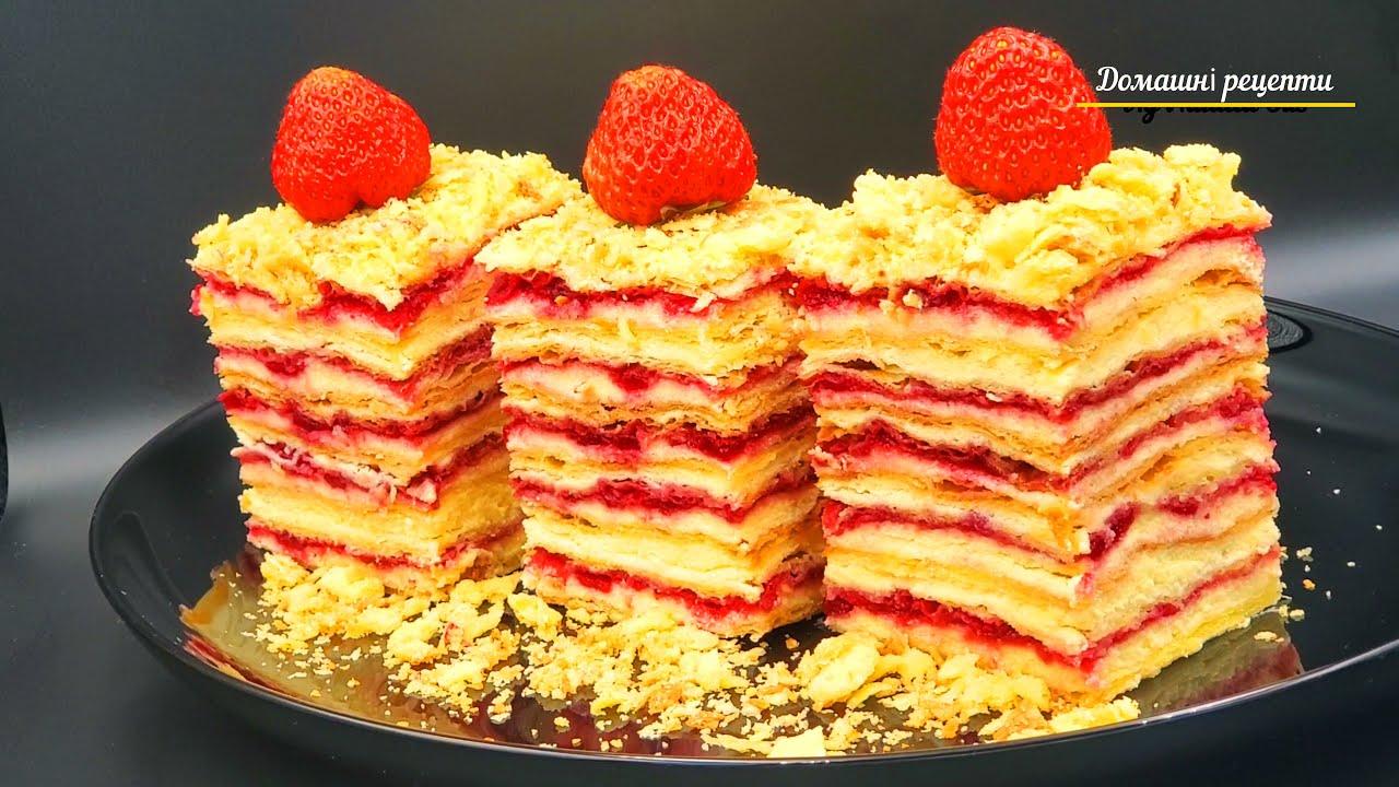 🍓НОВИЙ ПЛЯЦОК НАПОЛЕОН з ягодами 🍋ЛИМОННИЙ КРЕМ ПЛОМБІР Наполеон с ягодной прослойкой Napoleon CAKE