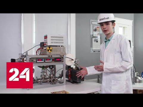 Американский школьник запустил реакцию ядерного синтеза дома - Россия 24