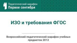 Елена Медкова. ИЗО и требования ФГОС(студия ИД