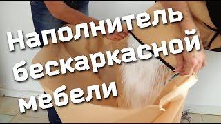 видео Бескаркасная мебель: выкройки для мебели