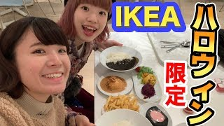 IKEAのハロウィンフードが激安で激ウマぁ〜!!!!! thumbnail