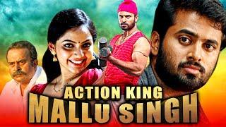 Action King Mallu Singh (Mallu Singh) Hindi doblada película completa | Unni Mukundan, Kunchako Boban, Biju