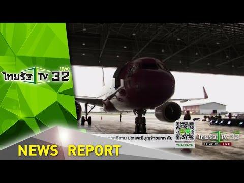 แอร์เอเชีย อวดโฉมแอร์บัส A320 นีโอ | 16-09-59 | ชัดข่าวเที่ยง | ThairathTV