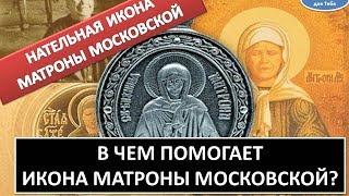 Нательная икона Матроны Московской. В чем помогает Икона?