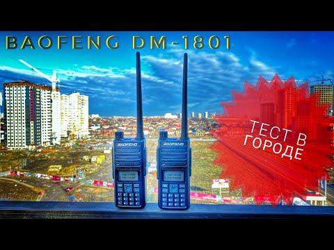 Baofeng DM-1801. Тест дальности связи в городе