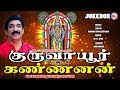 குருவாயூர் கன்னன் பக்தி பாடல்கள் | Hindu Devotional Songs Tamil|Sree Krishna Songs Tamil