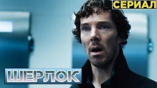 Шерлок 2017 4 сезон   трейлер на русском