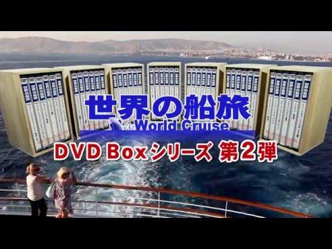 世界の船旅DVDボックス新シリーズ TVCM