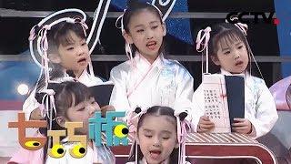 《七巧板》 20190521 快乐宝贝爱唱歌|CCTV少儿