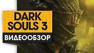 Dark Souls 3 - Видео Обзор Одной из Лучших Игр 2016 года