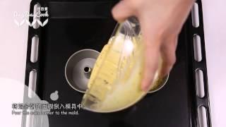 (日日煮) 烹飪短片-伯爵茶蛋糕