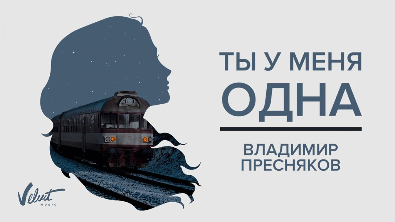 Аудио: Владимир Пресняков — Ты у меня одна