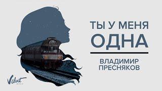 Аудио: Владимир Пресняков - Ты у меня одна