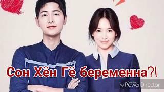 "Парочка ""Сон Сон "" Сон Чжун Ки и Сон Хё Гё"