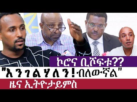 Ethiopia: የኢትዮታይምስ የዕለቱ ዜና | EthioTimes Daily Ethiopian News | Yayesew Shimeles | Birhanu Nega