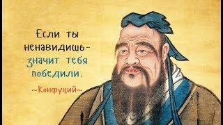 Мудрость веков. Конфуций цитаты