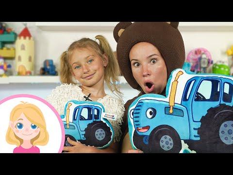 Маленькая Вера и Медведь vlog - Распаковываем коробки с игрушками от Синего трактора