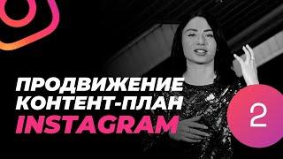 Раскрутка Инстаграм БЕСПЛАТНО   ТОП способы   Продвижения в Instagram 2020   Контент-план, аналитика