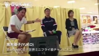 【ボクシング】黒木優子と越本隆志のトークショー 2016/11/12